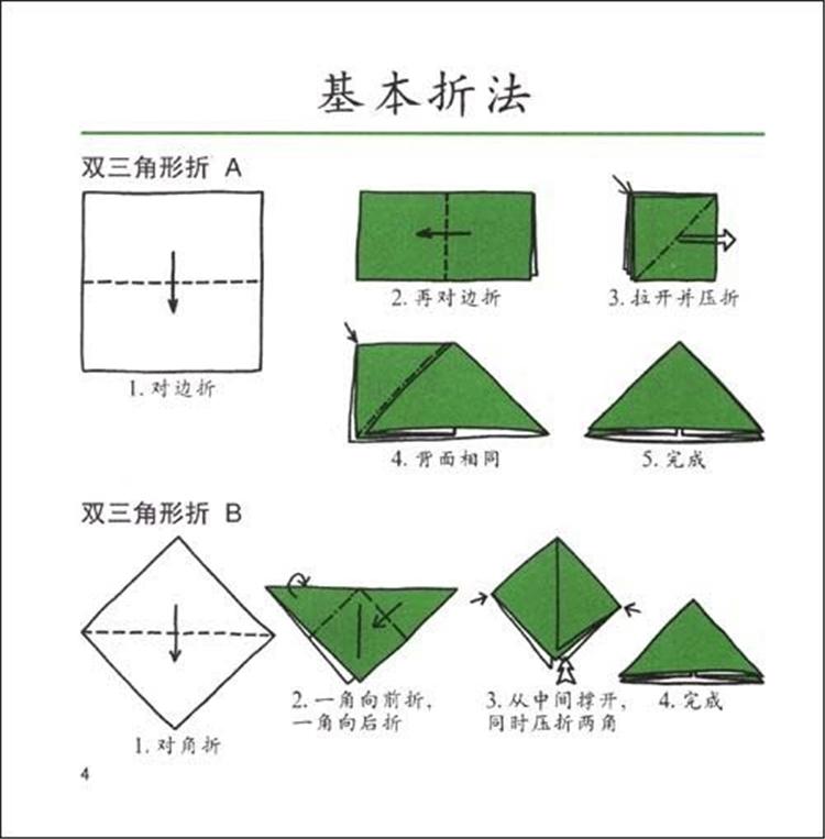 小小孩幼儿折纸手工彩纸盒子书幼儿书籍 2-6岁智力开发童书 无.