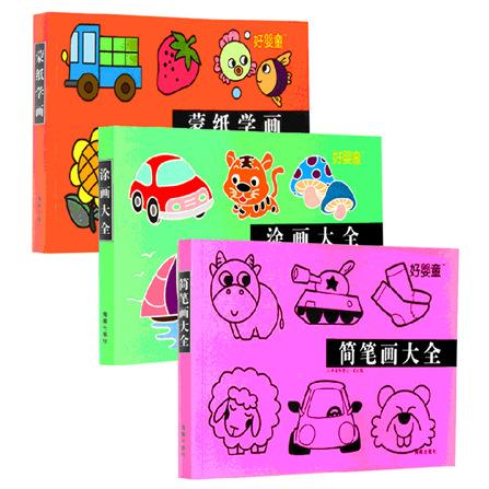 3册儿童简笔画大全 蒙纸画 涂画 儿童绘画 画画 涂色填色本儿童简笔画