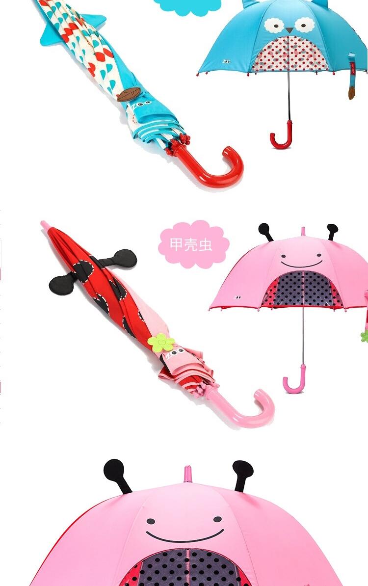 可爱动物园小童雨伞 猫头鹰