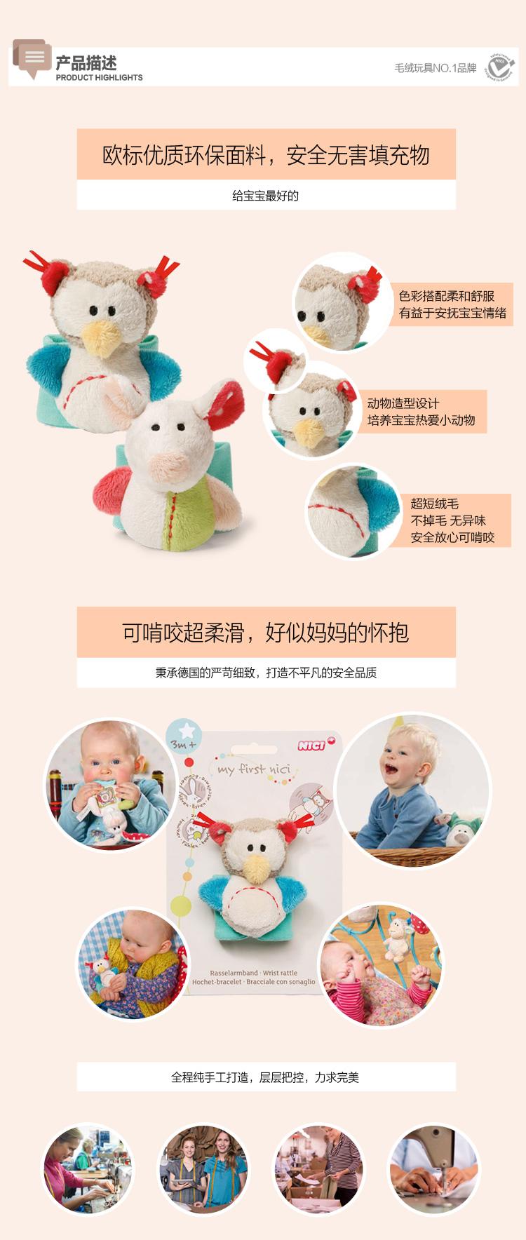 婴幼儿动物造型毛绒腕带