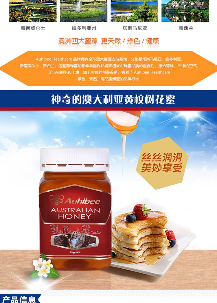 黄桉树蜂蜜500g【价格
