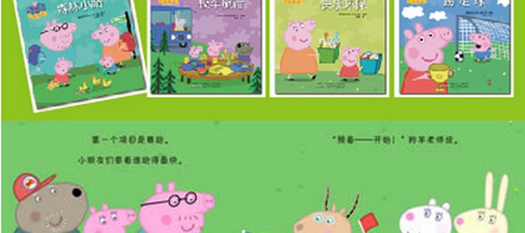 小猪佩奇全套10册【价格