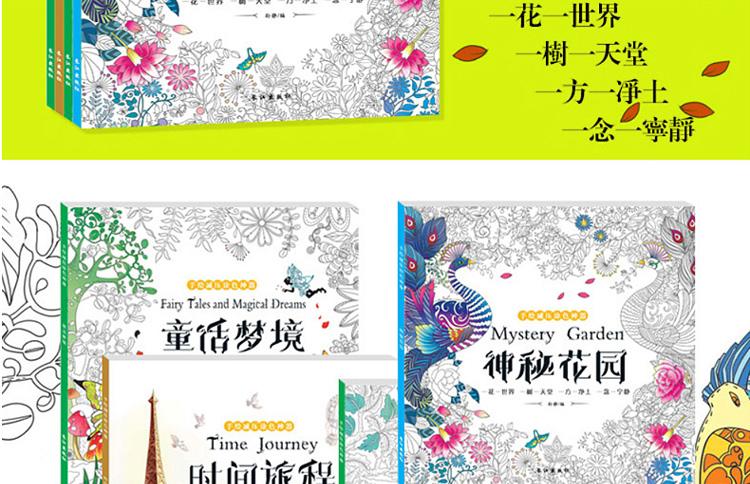 手绘减压涂色神器神秘花园全4册
