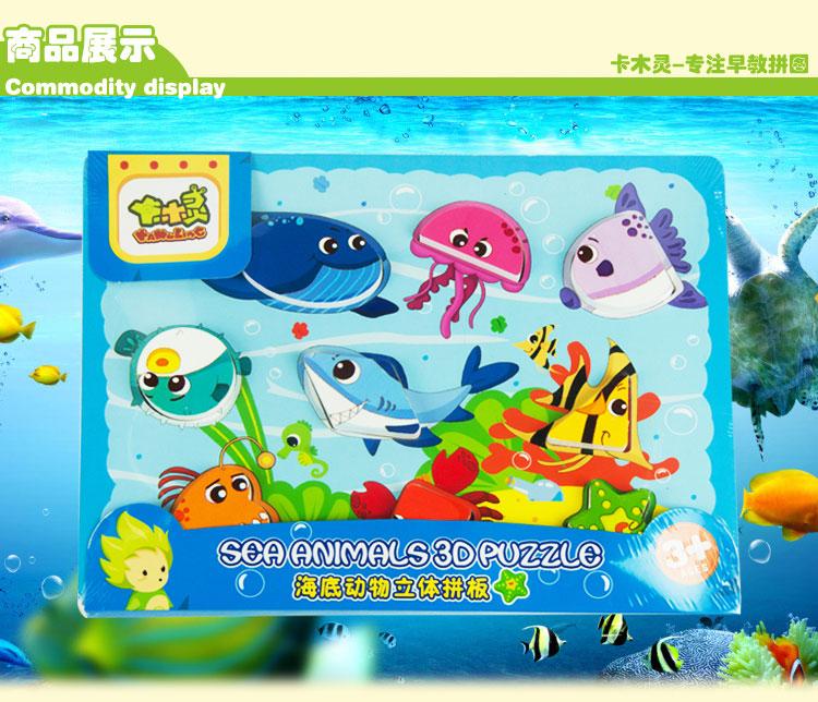 儿童益智玩具拼图立体拼板形状分类海底动物