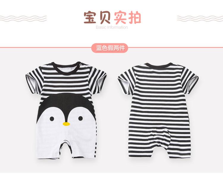 新生儿衣服 可爱宝宝平角连身衣 黑白企鹅