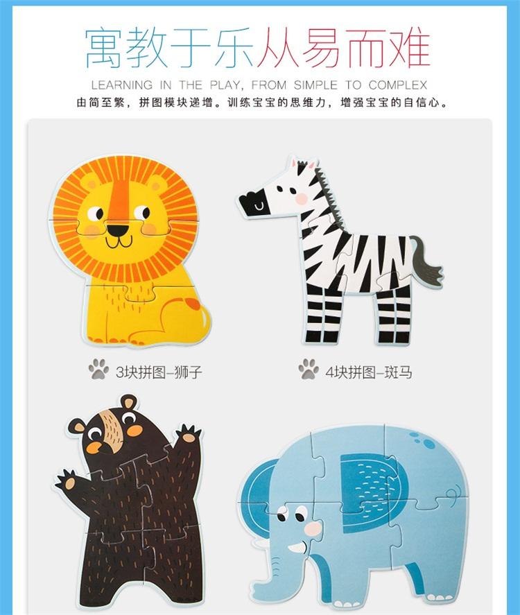 美乐joan miro 海洋动物-儿童大块纸拼图 多【价格  %