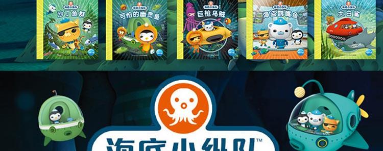 海底小纵队探险记第二辑全10册