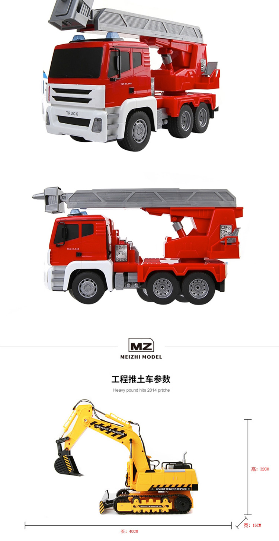 美致mz 1:18工程运土车遥控车模 云梯消防车【价格  %