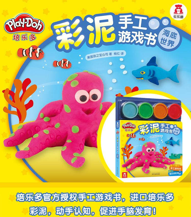 培乐多彩泥手工游戏书-海底世界