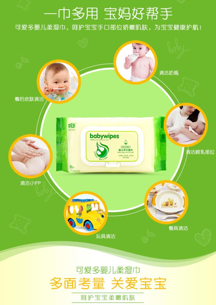 可爱多 koido 婴儿手口柔湿巾盖装80片*5包【价格  %