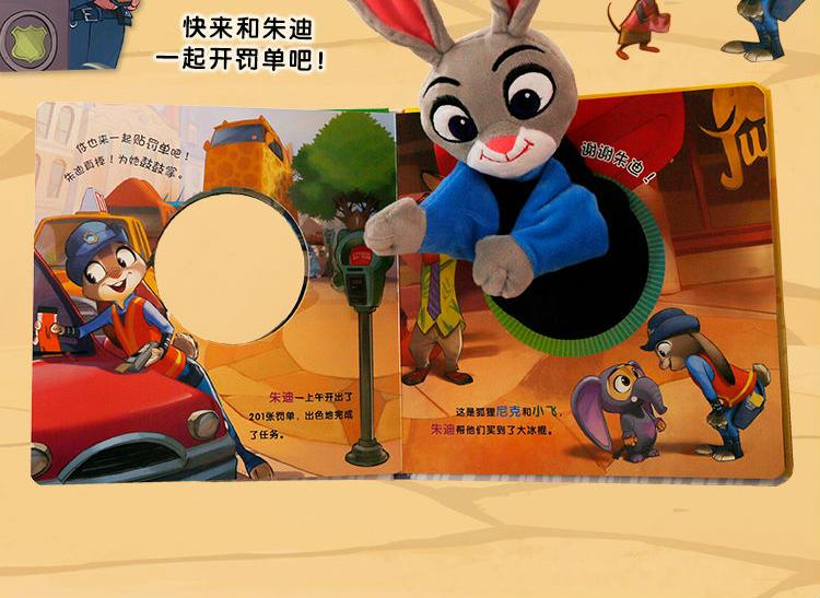 乐乐趣 迪士尼互动手偶书 疯狂动物城 品牌:乐乐趣 分类:手工/玩具书