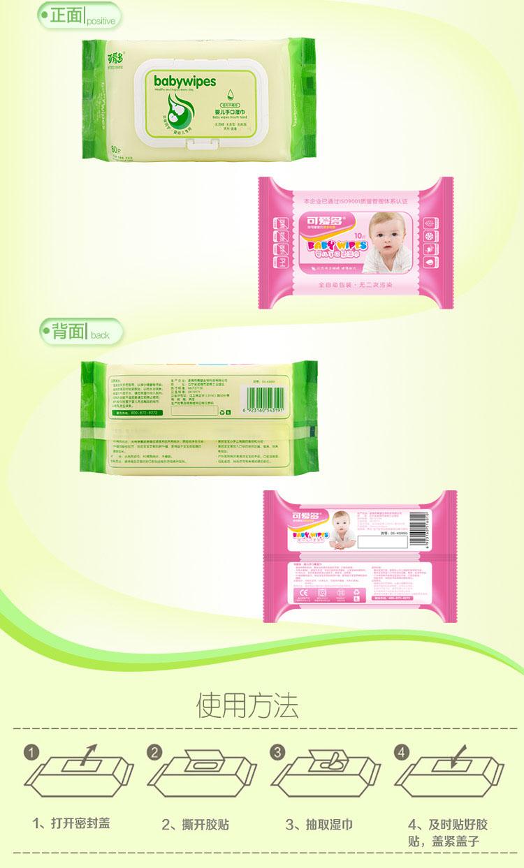 可爱多 koido 婴儿湿巾纸 木糖醇宝宝湿纸巾80抽*5包