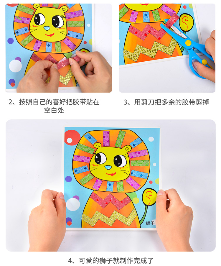 儿童手工diy制作 创意缤纷胶带画