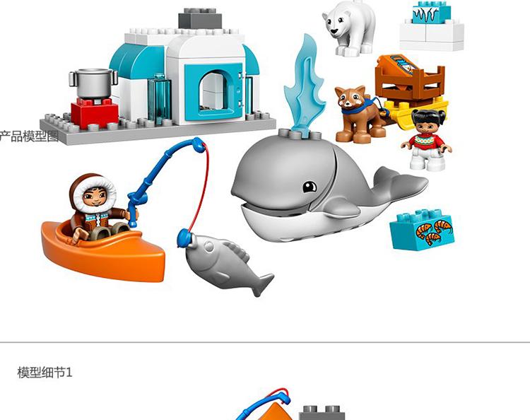 乐高lego 得宝duplo北极动物10803大颗粒积木鲸鱼北极