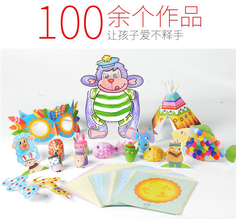 儿童趣味手工diy折纸制作剪纸套装幼儿园益智立体折纸剪纸材料包