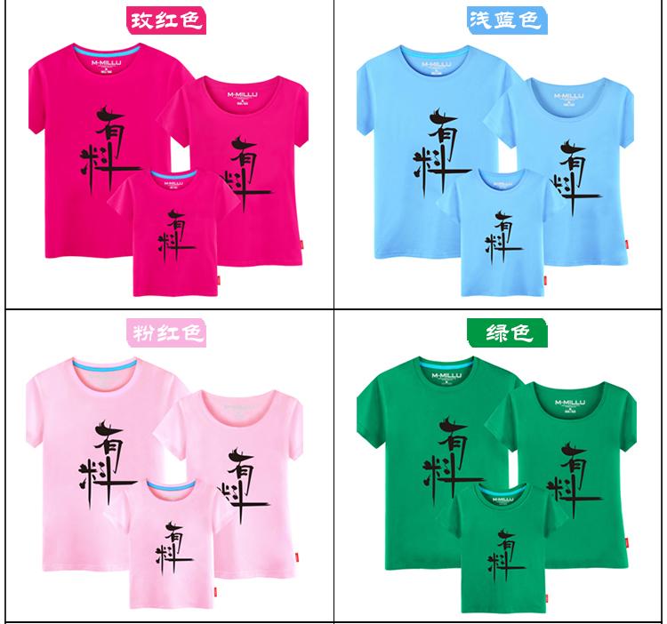 喵咪噜噜 m-millu 亲子装t恤夏装短袖卡通文字有料t恤