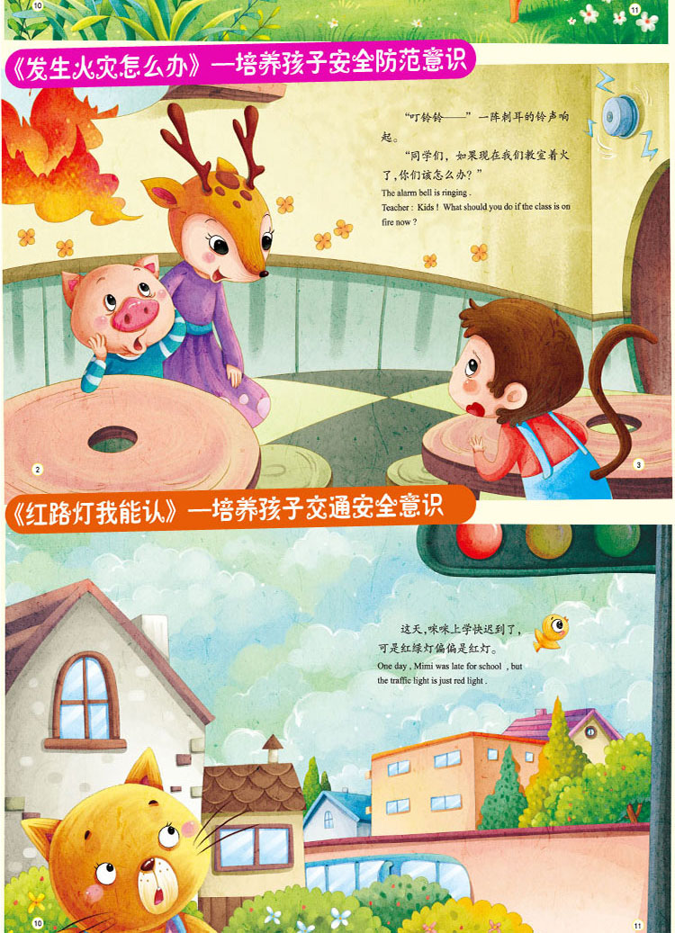 幼儿安全教育故事绘本 全9册