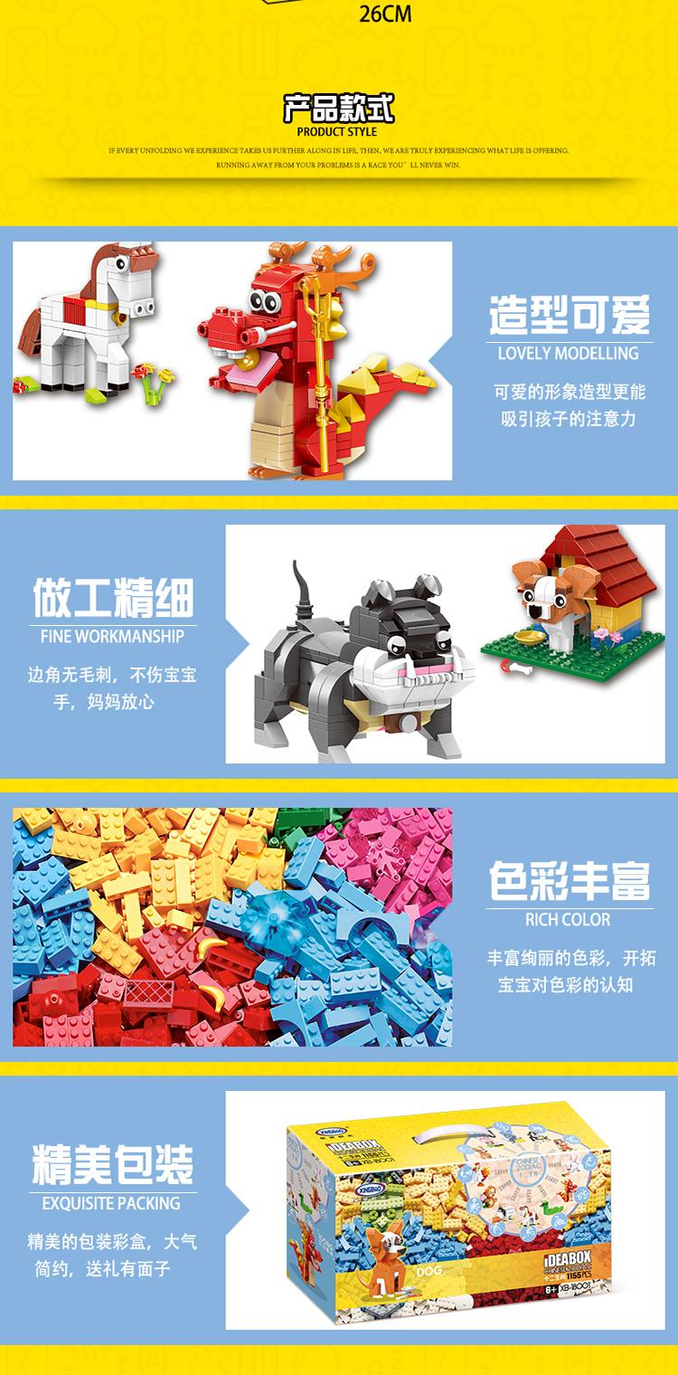 星堡十二生肖动物18001狗年吉祥物儿童益智玩具