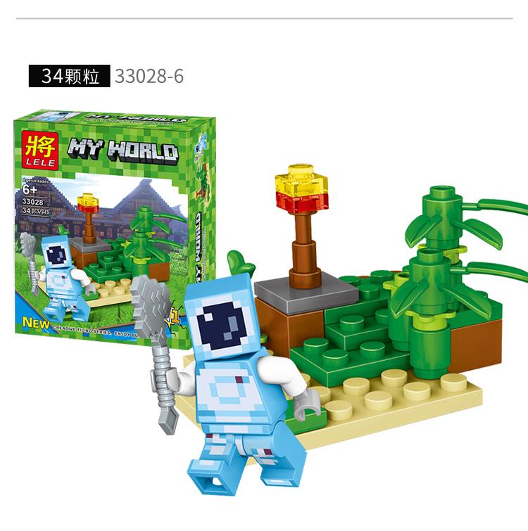 【267颗】我的世界乐高式拼插积木农场儿童玩具益智力礼盒装