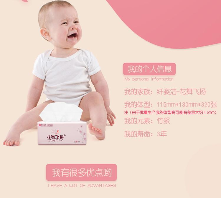 【30包】竹浆抽纸花舞系列面巾纸餐厅家用卫生纸巾宝宝纸抽