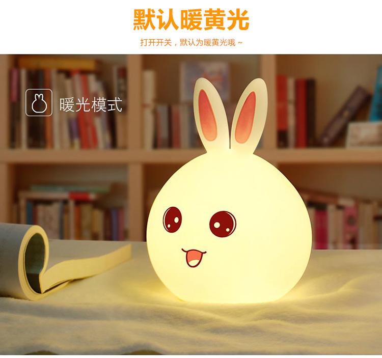 充电款硅胶变色减压小夜灯兔子灯,送孩子,宝妈生日节日礼物