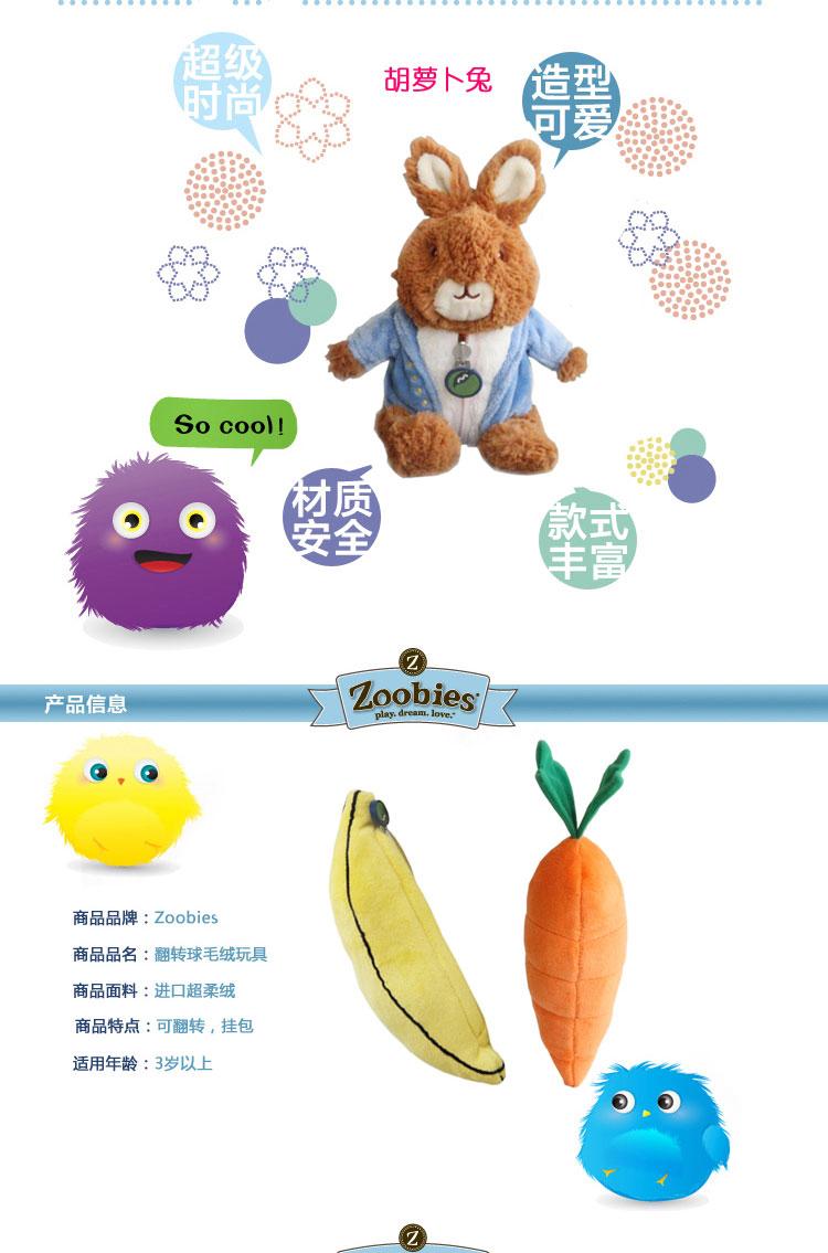 两翻的设计让玩具在超萌的小兔子和可爱的胡萝卜之间变换,可以陪伴