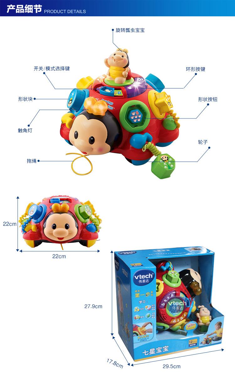 七星宝宝儿童玩具益智早教学习 拖拉玩具 红