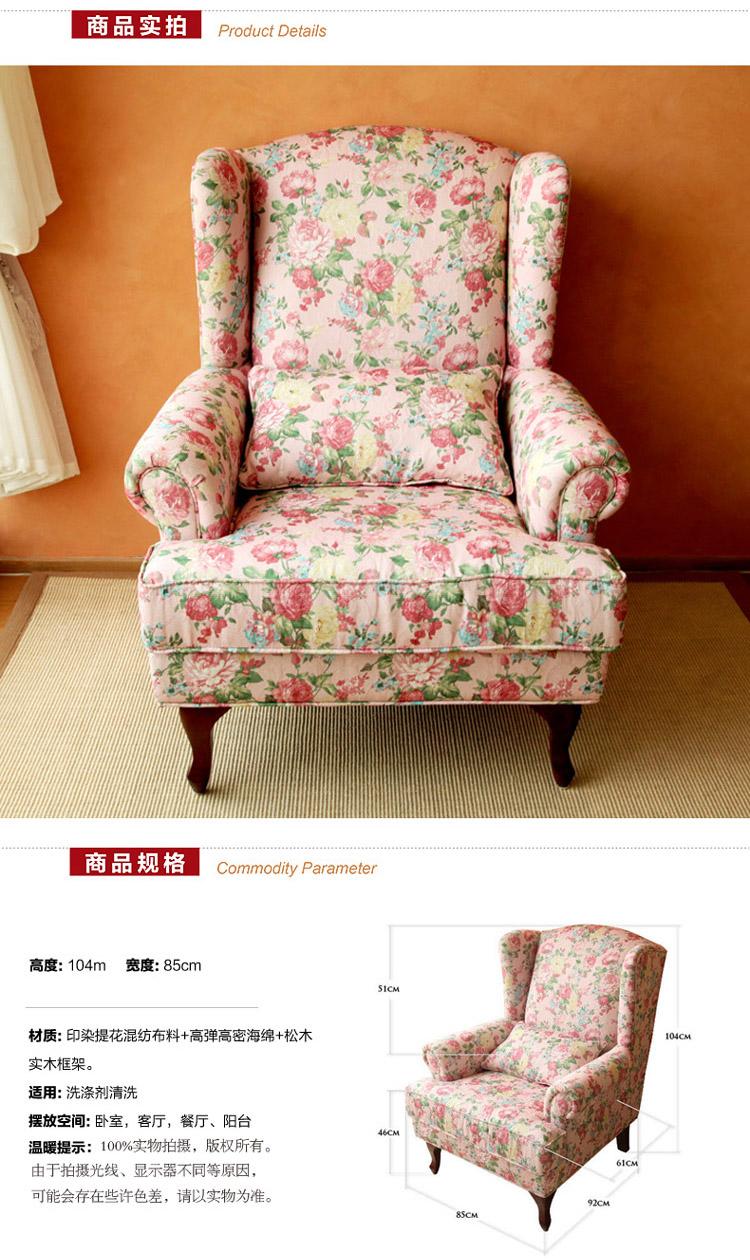 高档布艺欧式老虎椅单人沙发 粉 品牌:鱼西美屋 分类:家具/床椅 商品