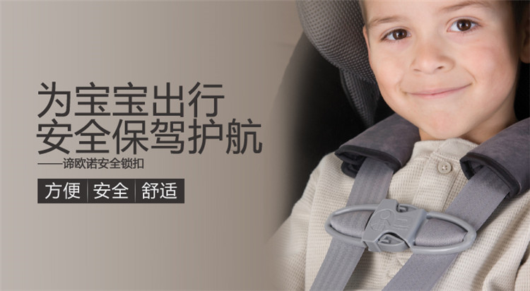 儿童安全座椅结构图