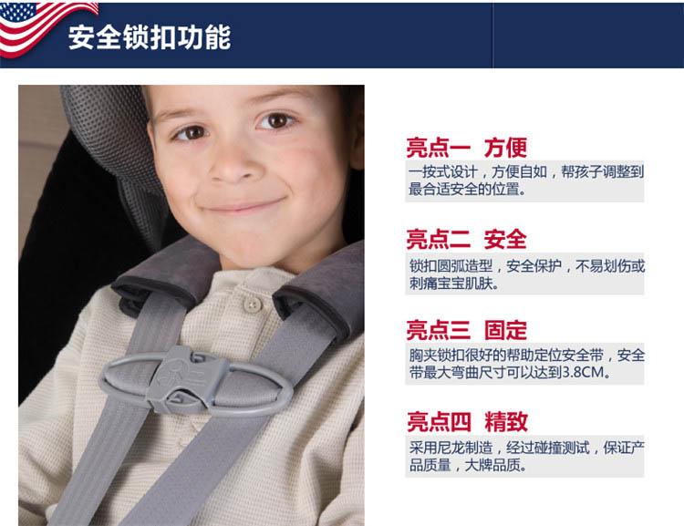 儿童汽车座椅 安全带锁扣